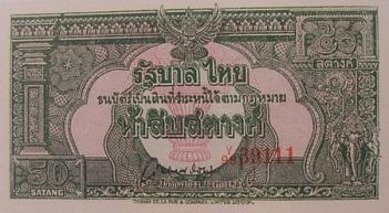 50 Satang Thai banknote 9th Series type 1 front side ธนบัตรไทย ๕๐ สตางค์ แบบ ๙ ด้านหน้า