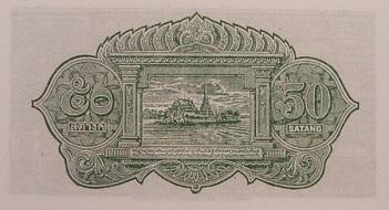 50 Satang Thai banknote 9th Series type 1 back side ธนบัตรไทย ๕๐ สตางค์ แบบ ๙ ด้านหลัง