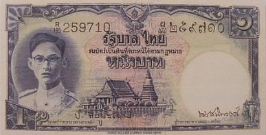 1 Baht Thai banknote 9th Series type 2 front side ธนบัตรไทย ๑ บาท แบบ ๙ รุ่น ๒ ด้านหน้า